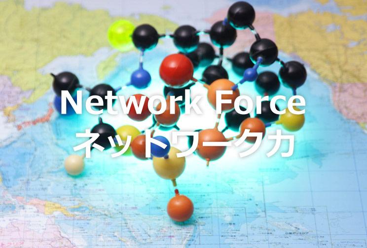 ネットワーク力