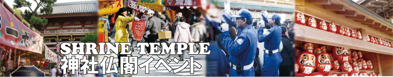 神社仏閣イベント