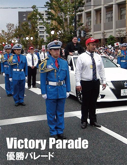 優勝パレード