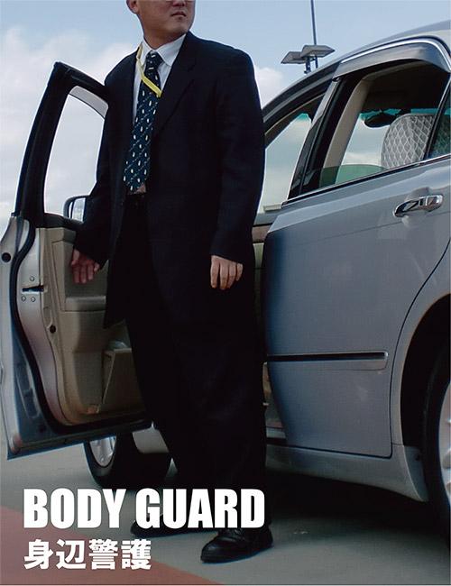警護 身辺