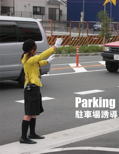駐車場誘導